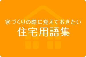 住宅用語集