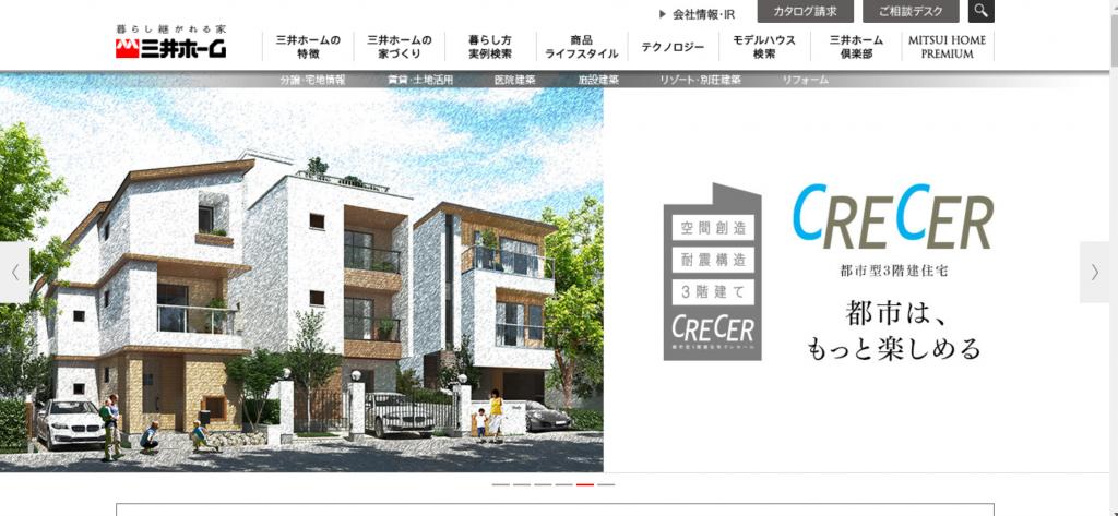 注文住宅を建てるならハウスメーカー(住宅メーカー)の三井ホーム