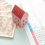 住宅ローン減税(控除)とは?還付額や条件、方法をわかりやすく解説