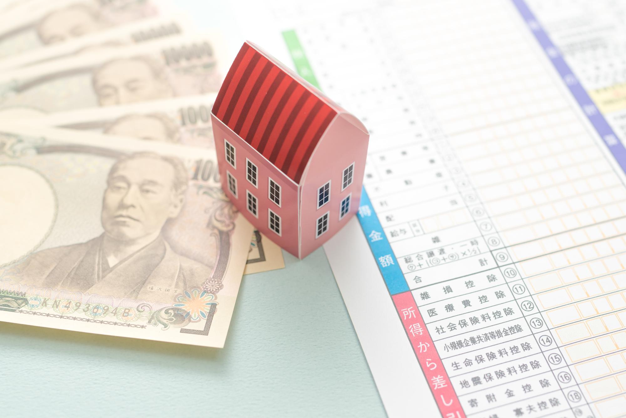 住宅ローン減税(控除)とは?還付額や条件、方法をわかりやすく解説【専門家監修】