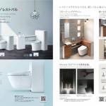 TOTOのトイレ「レストパル」シリーズの特徴・価格をリフォームの視点で解説