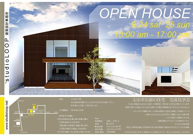 オープンハウスのご案内@群馬県太田市の住宅