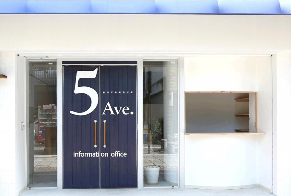 大分市府内五番街商店街振興組合事務所 | 5th Avenue INFORMATION OFFICEの写真0