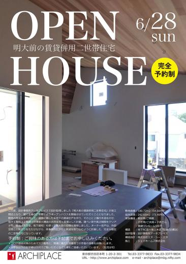 OPEN HOUSE 6/28 sun 明大前の賃貸併用二世帯住宅