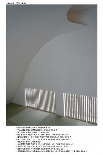 漆喰の家の写真0