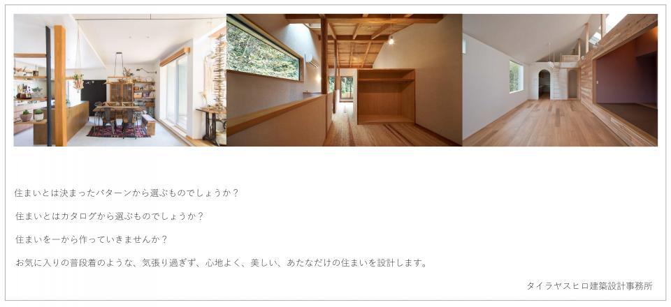 7月~設計無料相談会のお知らせ~