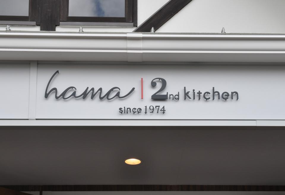 【キッチン HAMA 2号店(飯能市山手町)】レストラン/リノベーションの写真5