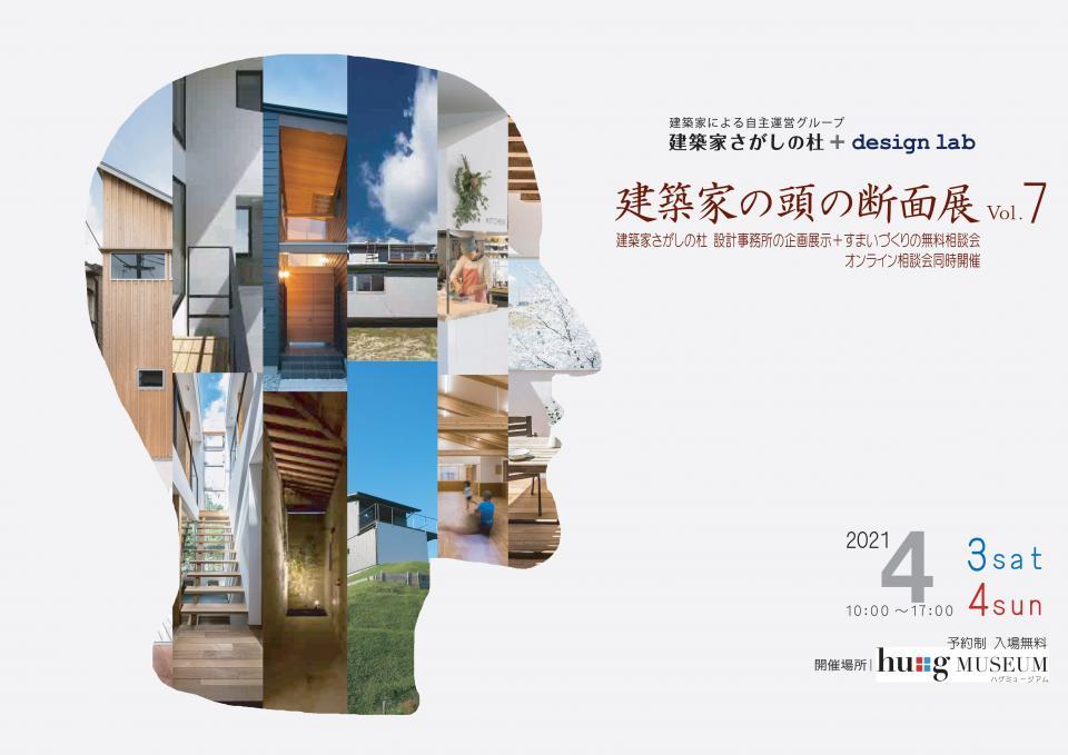 建築家の頭の断面展vol.7 開催