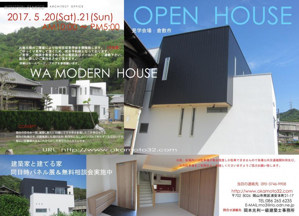 WA MODERN HOUSE オープンハウス開催のお知らせ