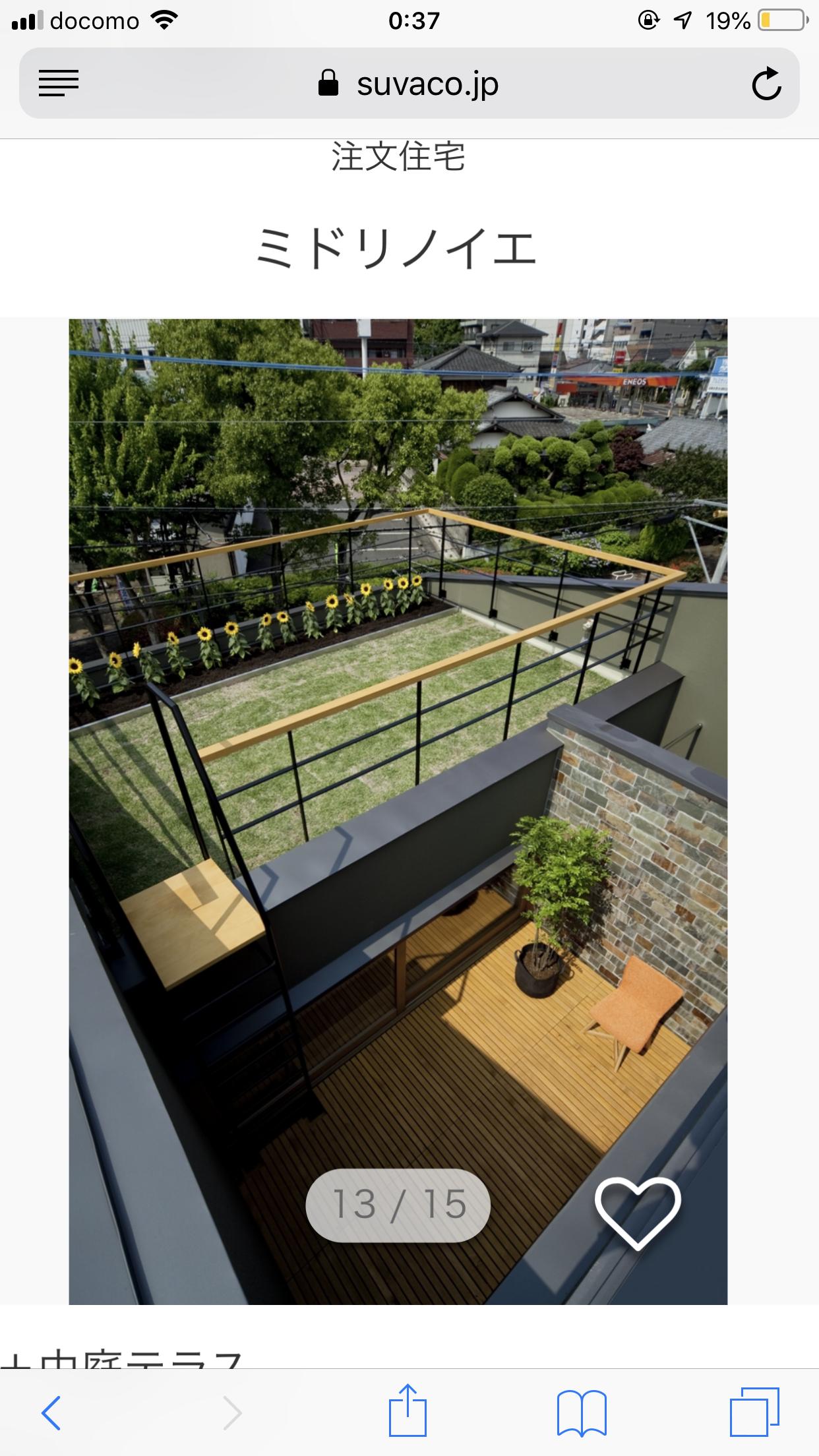 住宅密集地でも開放感と緑を感じる家の写真1