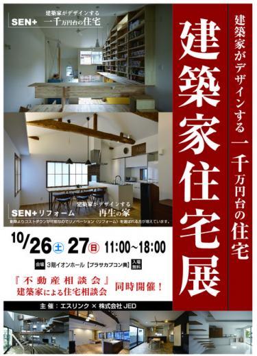 建築家がデザインする一千万円台の住宅・建築家住宅展